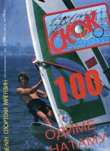 100 SKOK broj 100 21 07 1993 LEVO DOLE