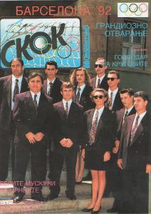 49 SKOK broj 49 29 07 1992 DESNO DOLE