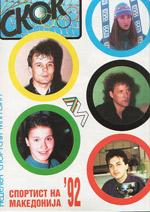 69 SKOK broj 69 16 12 1992